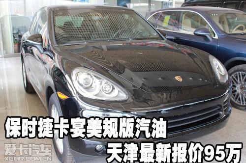 天津市最新汽油价格_2013款美规版宝马X5汽油版最新报价2013款宝