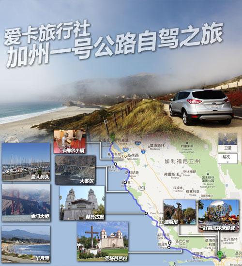 爱卡旅行社 美国加州一号公路自驾之旅