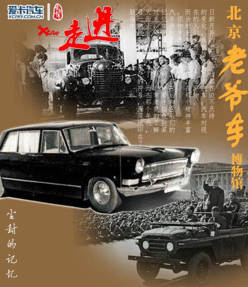 那些尘封的记忆 走进北京老爷车博物馆