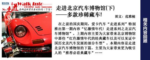 多款珍稀藏车! 走进北京汽车博物馆(下)