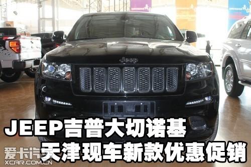 jeep吉普大切诺基天津现车新款优惠促销