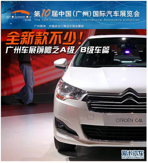 全新款不少! 广州车展前瞻之AB级车篇