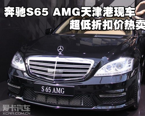 奔驰s65 amg高清图片