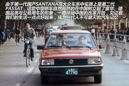 第一代国产桑塔纳源于大众中级车型passat