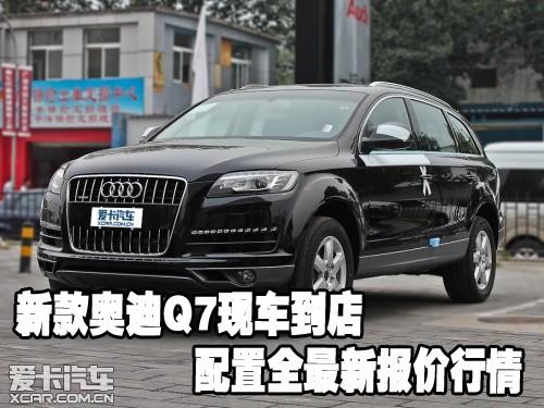 新款奥迪q7现车到店配置全最新报价行情