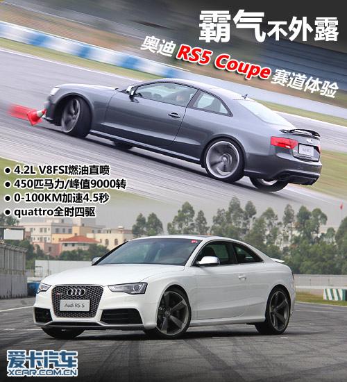 奥迪RS5 Coupe