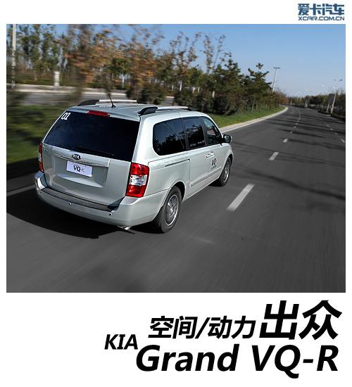 空间动力出众 试驾进口起亚Grand VQ-R