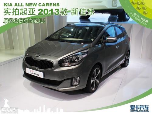 起亚新佳乐5月7日上市推5座和7座车型