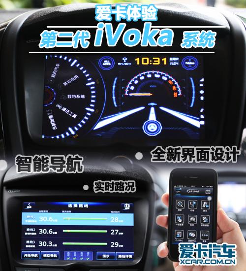 智能导航有亮点 爱卡体验第二代ivoka