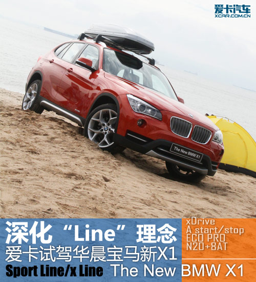 试驾2013款宝马X1