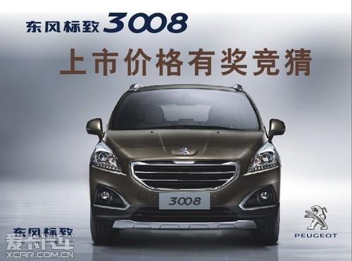 东风标致3008车价竞猜赢大奖预订超划算高清图片