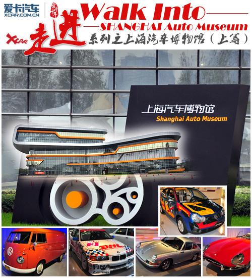 纵观汽车发展 走进上海汽车博物馆(上)