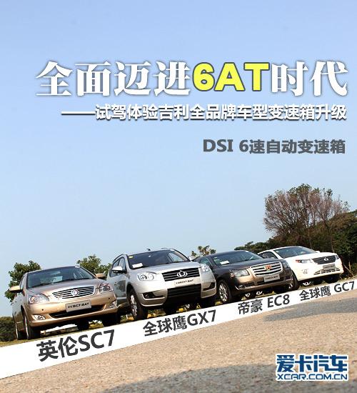 晋级6AT 吉利全品牌变速箱升级试驾体验