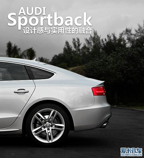 设计与实用的融合 聊聊奥迪的Sportback
