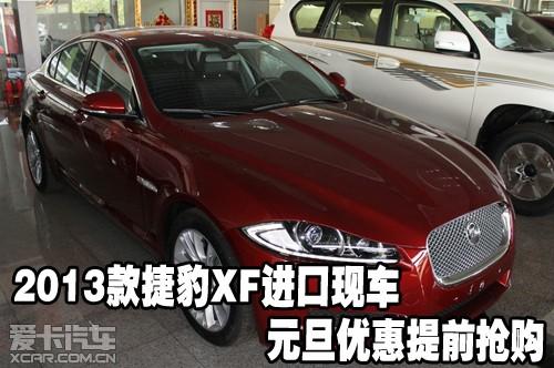 2013款捷豹XF进口现车元旦优惠提前抢购高清图片