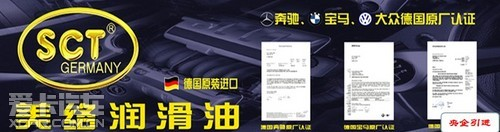 SCT-MANNOL美絡润滑油诚招代理商经销商