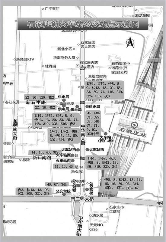 石家庄市区34条公交线路通达新火车站