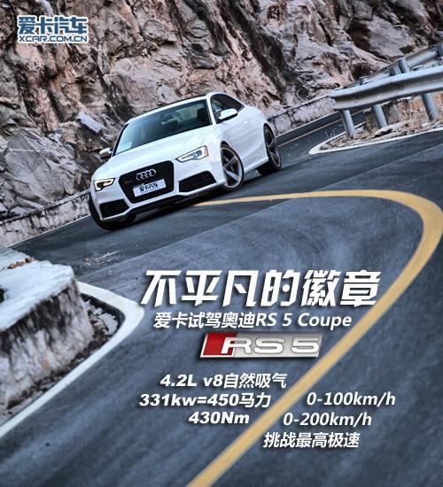 奥迪RS 5 Coupe