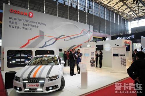 欧司朗_「图文」欧司朗携新品亮相上海国际汽车零配件展_爱卡汽车