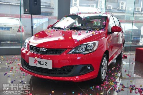 为庆祝奇瑞汽车上海联海宝山店开业,来店购车客户均送价值高清图片