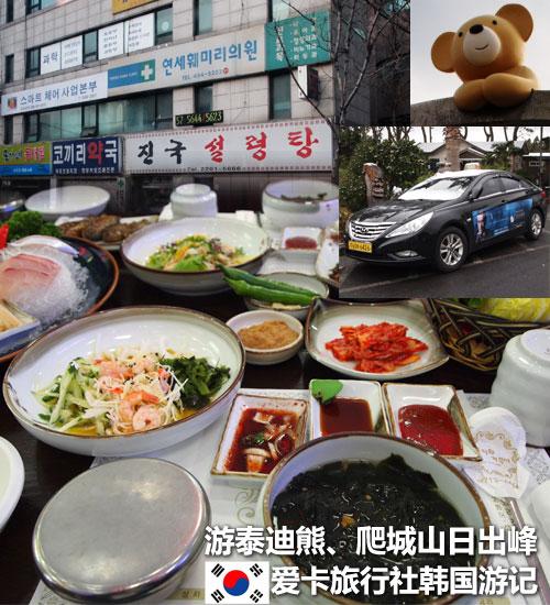 游览泰迪熊博物馆 爱卡旅行社韩国游记
