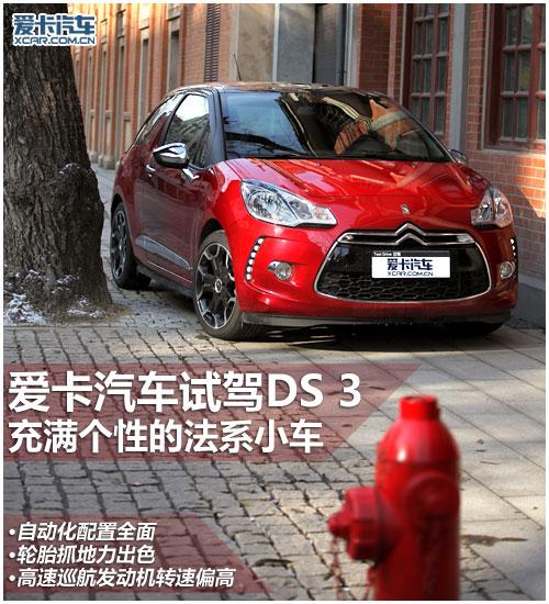 颇有可玩性的法系个性小车 爱卡试驾DS3