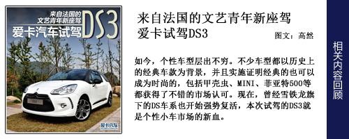 来自法国的文艺青年新座驾 爱卡试驾DS3