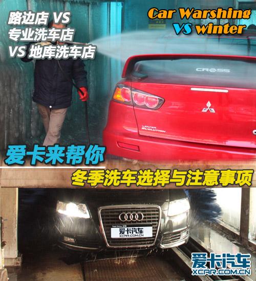 爱卡来帮你 冬季洗车的选择与注意事项