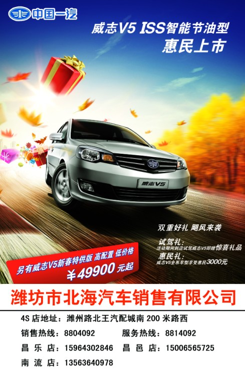 天津一汽威志v5 iss智能节油型惠民上市