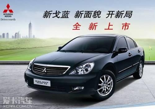 武汉优诚东南汽车销售有限公司-三菱经典车戈蓝 指定车型优惠1万元高清图片