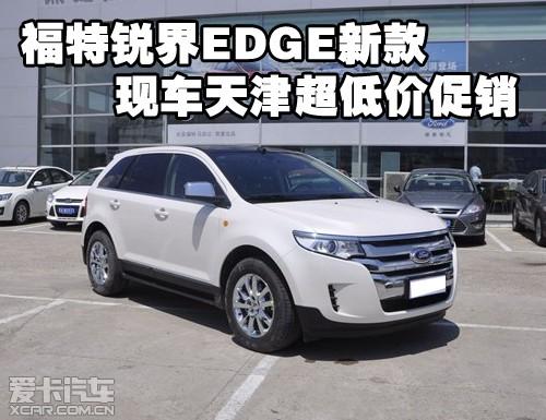 福特edge锐界_pcauto试驾福特锐界edge