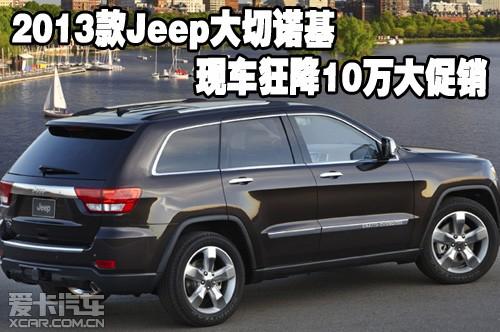 2013款jeep大切诺基现车狂降10万大促销高清图片