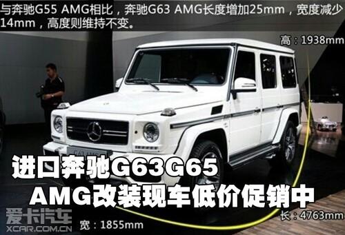 进口奔驰g63g65 amg改装现车低价促销中高清图片