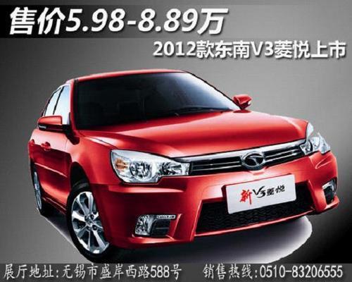 首选性价比高 东南三菱V3菱悦高清图片