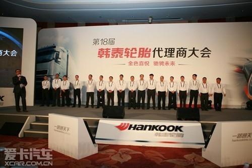韩泰轮胎2012年度代理商大会盛大举行