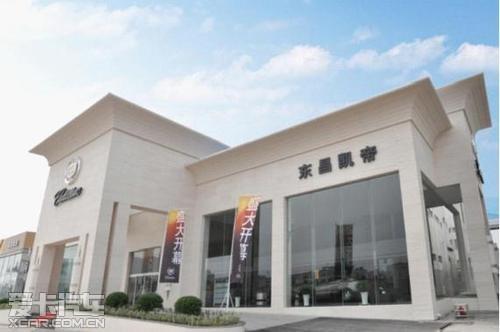 cadillac全球统一标准设立,拥有尊崇中体现豪华的宫殿式展厅及高清图片