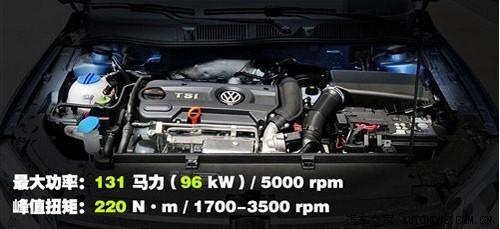4tsi发动机大家已经很熟悉了,最大功率131马力(96kw),最大扭矩220牛米