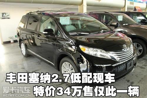 丰田塞纳2.7低配现车特价34万售仅此一辆高清图片