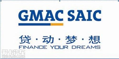 上汽通用汽车金融GMAC 圆您轻松购车梦高清图片