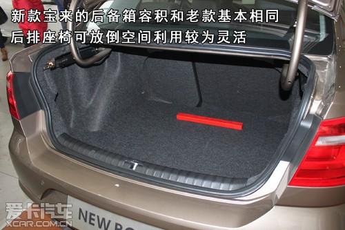 新款宝来的后备箱容积和老款基本相同,后排座椅可放倒