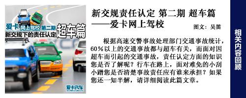 爱卡网上驾校 新交规事故认定(2)超车篇