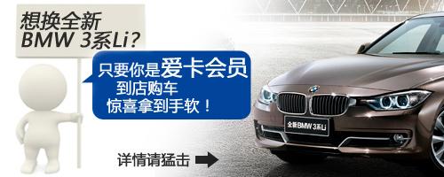 BMW购车优惠
