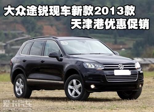 大众途锐现车新款2013款天津港优惠促销