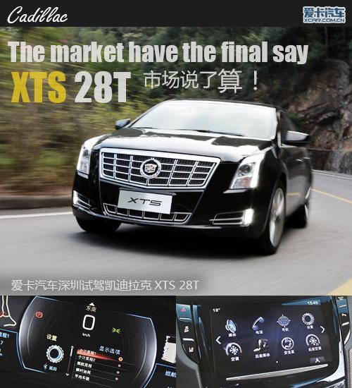 市场说了算! 爱卡试驾凯迪拉克XTS 28T