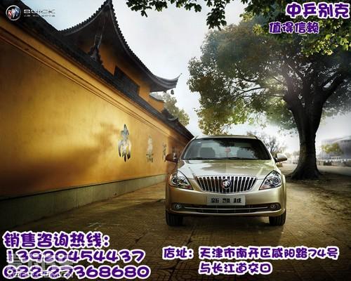 2013款新凯越已上市中乒别克店接受预订图片 82757 500x400
