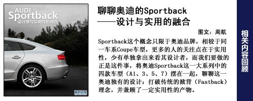 奥迪Sportback设计解读