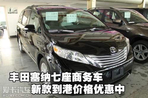 2014款8座丰田塞纳8座丰田商务车塞纳高清图片