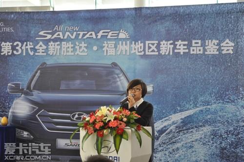 建发福州进口现代总经理 林海燕女士现场致辞图片
