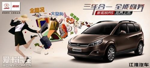 江淮汽车 2013款和悦rs 高清图片