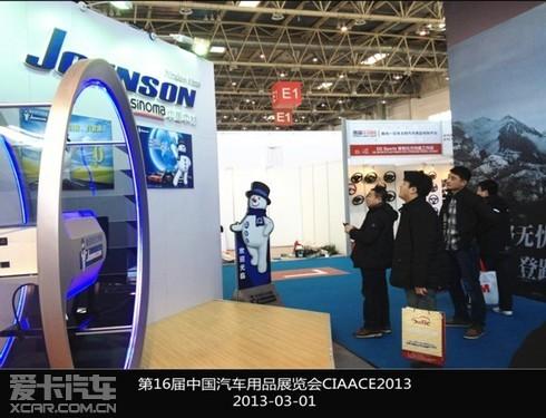 Johnson亮相第16届中国汽车用品展览会